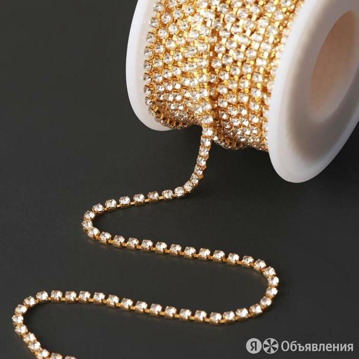 Цепь со стразами, 2 мм, 9 ± 1 м, цвет золотой по цене 639₽ - Цепи, фото 0
