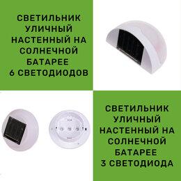 Уличное освещение - Светильники (3 LED) на солнечной батарее…, 0