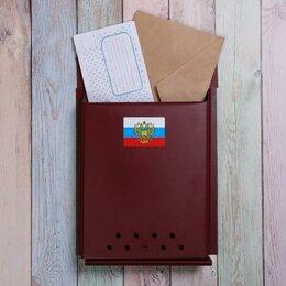 Почтовые ящики - Ящик почтовый с щеколдой, вертикальный 'Почта', бордовый, 0