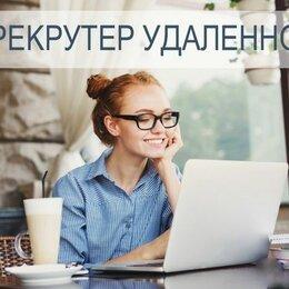 Рекрутеры - Менеджер по рекрутингу (работа без опыта), 0