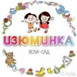 """Воспитатели - Детский сад """"Изюминка"""" , 0"""