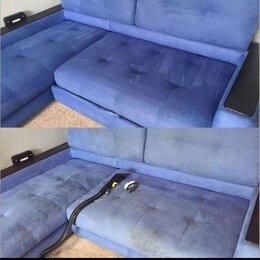 Бытовые услуги - Химчистка мягкой мебели и ковров, 0
