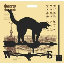 Флюгеры - Флюгер большой Hessen Кот, 0
