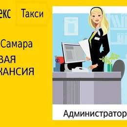 Диспетчеры - Администратор таксопарка Яндекс.Такси, 0
