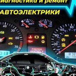 Автосервис и подбор автомобиля - Автоэлектрик диагностика автомобиля, 0