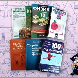 Учебные пособия - Физика. Учебники, сборники задач, 0
