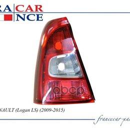 Электрика и свет - Фонарь Задний Левый Renault Logan Francecar арт. FCR210478, 0