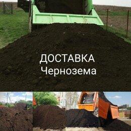 Субстраты, грунты, мульча - Чернозем, Перегной, Грунт плодородный и…, 0