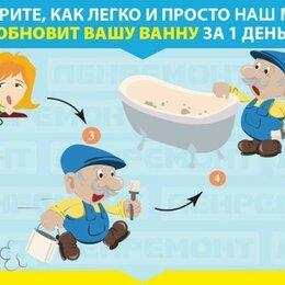 Ванны - Реставрация ванны , 0