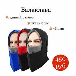 """Головные уборы - Балаклава флисовая """"с тепловой маской"""", 0"""