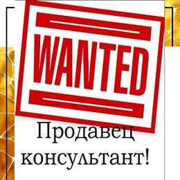 Консультанты - Требуются сотрудники в европейскую парфюмерно-космеиическую  компанию. , 0