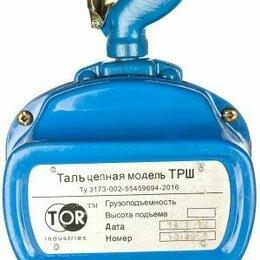 Грузоподъемное оборудование - Таль ручная шестеренная TOR ТРШ (C) 2ТХ9М, 0