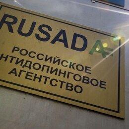 Финансы, бухгалтерия и юриспруденция - Член Наблюдательного Совета РУСАДА, 0