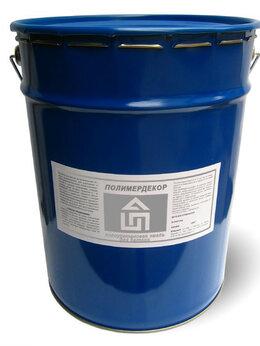 Эмали - Красбыт Полимердекор однокомпонентная полиуретановая эмаль для бетонных полов..., 0
