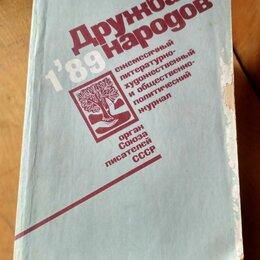 Журналы и газеты - Журнал Дружба народов СССР, 0