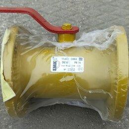 Запорная арматура - Кран шаровый фланцевый EMKA GAS 11с69п ду50 ру16, 0