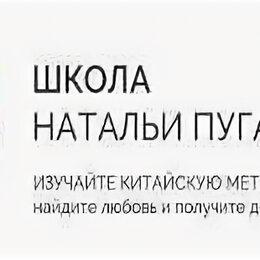 Сертификаты, курсы, мастер-классы - 12 Дворцов Судьбы (Наталья Пугачева), 0