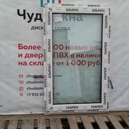 Окна - Окно, ПВХ Ivaper 70мм, 1430(В)х900(Ш) мм, 0