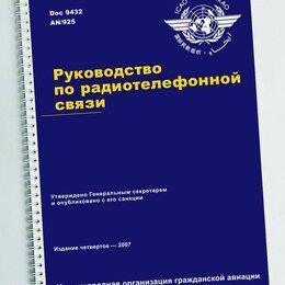 Техническая литература - Авиационный английский для пилотов. Радиообмен ICAO, 4-5 уровень, 0