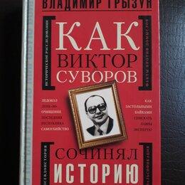 Прочее - Как Виктор Суворов сочинял историю. Владимир Грызун., 0