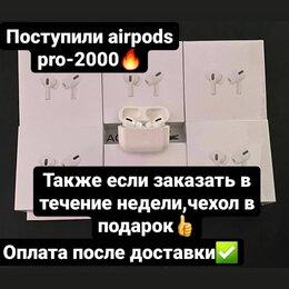 Наушники и Bluetooth-гарнитуры - Airpods pro беспроводные наушники аррlе , 0