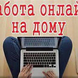 Менеджеры - Менеджер онлайн-магазина, 0