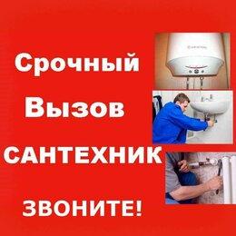 Бытовые услуги - Сантехник. Услуги сантехника, 0