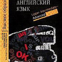 Учебные пособия - Базанова Е. М., Фельснер И. В. Английский язык. Upper-Intermediate - Advanced, 0