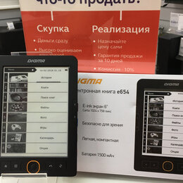 Электронные книги - Электронная книга digma e654, 0