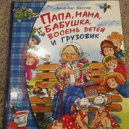 """Детская литература - Книга """"Папа, мама, бабушка, восемь детей и грузовик"""", 0"""