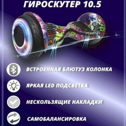 Моноколеса и гироскутеры - Гироскутер smart balance 10.5 доставка по москве, 0