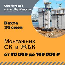 Строительные бригады - Монтажник СК м ЖБК, 0