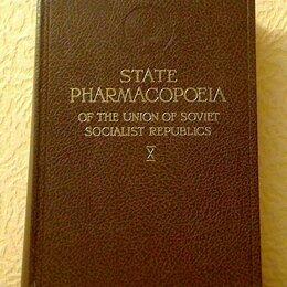 Медицина - Государственная фармакопея СССР. 10-е издание. [На английском языке], 0
