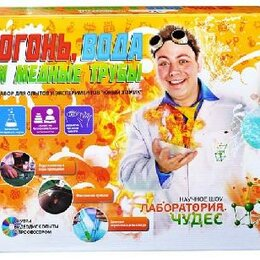 Наборы для исследований - Набор Юный химик. Огонь, вода и медные трубы (опыты и эксперименты), 0