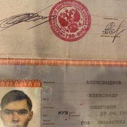 Вещи - Паспорт место рождения ленинград, 0
