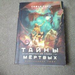"""Художественная литература - книга """"тайны мёртвых""""Софья Санс, 0"""