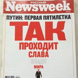 Журналы и газеты - Журнал «Русский Newsweek», 0