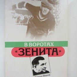 Спорт, йога, фитнес, танцы - Леонид Иванов- В воротах зенита, 0