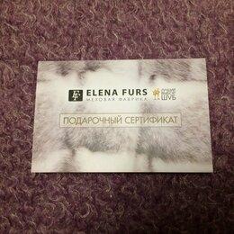 Подарочные сертификаты, карты, купоны - Подарочный сертификат Elena Furs / меховой магазин, 0