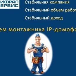 Монтажники - монтажник слаботочных систем, 0