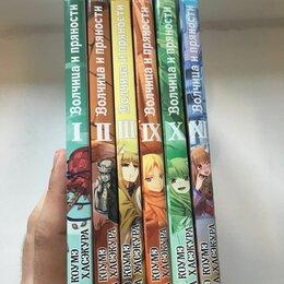 Комиксы - Манга Волчица и пряности (тома 1-3, 9-11) , 0