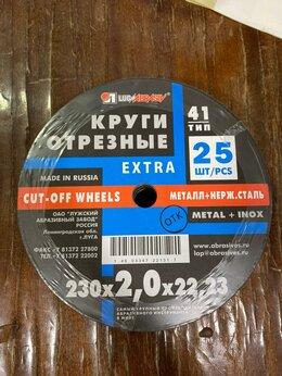 Для шлифовальных машин - Круг отрезной 230х2,0х22, 0