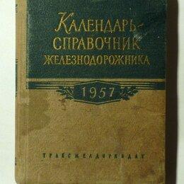 """Прочее - Книга """"Календарь железнодорожника"""" 1957, 0"""