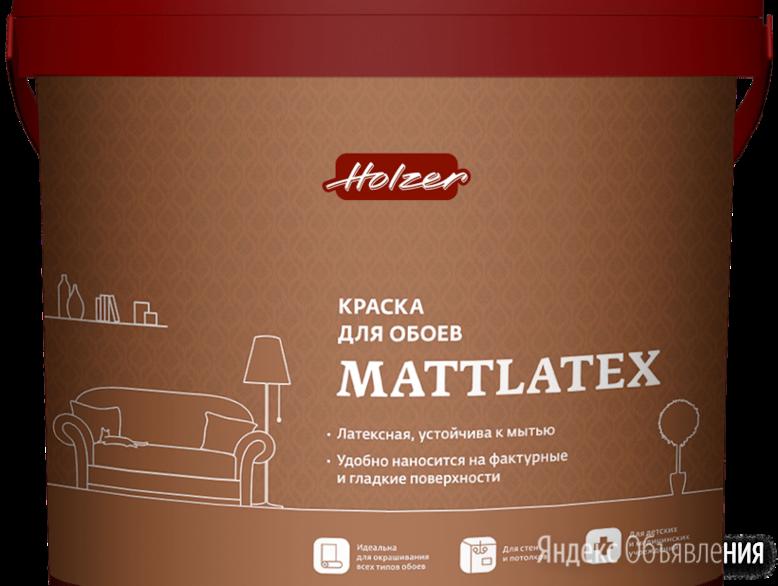 интерьерные краски Россия Интерьерные краски Holzer (Хольцер) MATTLATEX по цене 1920₽ - Краски, фото 0