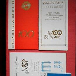 Документы - 100 лет БМЗ, пакет документов гостя, 1973 г., 0