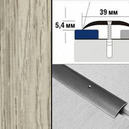 Плинтусы, пороги и комплектующие - Порог декорированный полукруглый А39 39х5,4 мм Дуб северный, 0