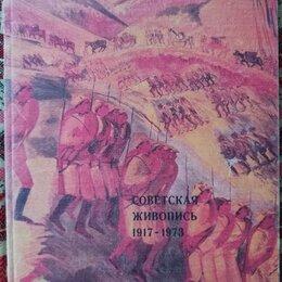 Искусство и культура - Арсеньева советская живопись 1917 1973, 0