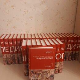 Словари, справочники, энциклопедии - Новые энциклопедии 32 тома, 0