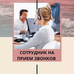 Диспетчеры - Сотрудник на прием звонков, 0