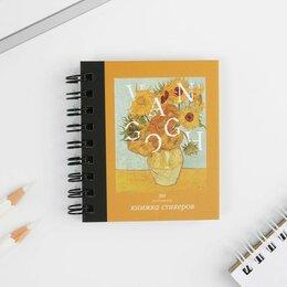"""Электронные книги - ArtFox Книжка стикеров """"Van Gogh"""", 0"""